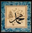 Muhammad-calligraphy-by-Muhammad-Zakariya